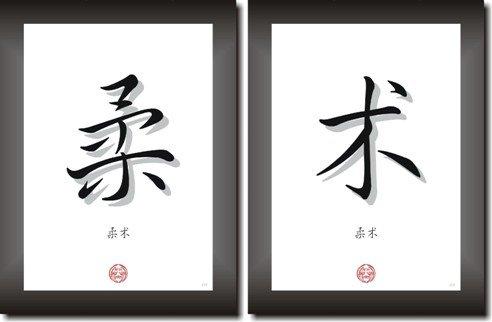 JU JUTSU / JIU JITSU Kalligraphie Schriftzeichen Dekoration Jiu Jitsu Bilder