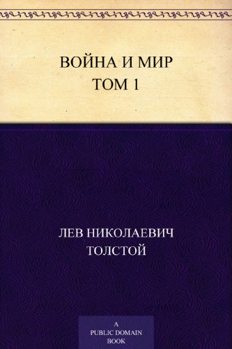 Война и мир. Том 1 por Лев Николаевич Толстой