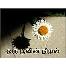ஒரு பூவின் நிழல் - Oru Poovin Nizhal (Tamil Edition)