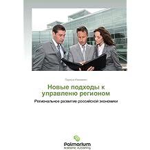 Novye podkhody k upravlenyu regionom: Regional'noe razvitie rossiyskoy ekonomiki