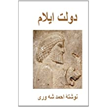 Elamite State: New Look to History of Iran