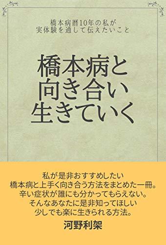 Hashimotobyo to mukiai ikite iku: Jittaiken wo moto ni ...