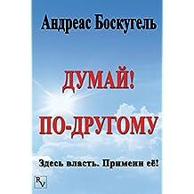 DUMAJ! PO-DRUGOMU: Zdes' vlast'. Primeni ejo! (Russian Edition)