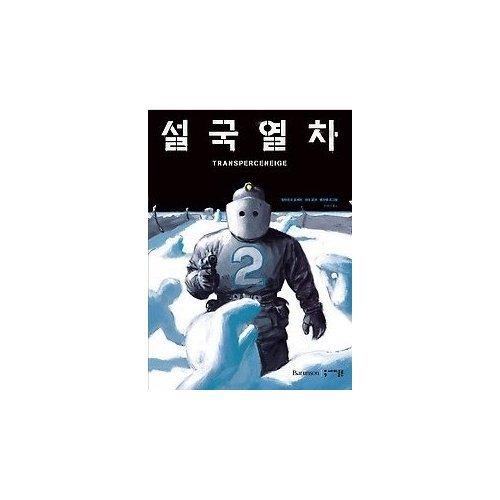 TRANSPERCENEIGE (snowpiercer) (Korean edition)[hardcover]