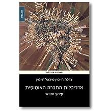Architecture and Utopia: Kibbutz and Moshhav