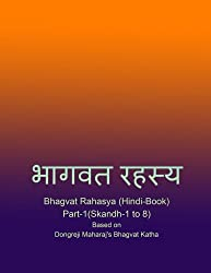 Hindi-Bhagvat Rahasya-Part-1 (Volume 1) (Hindi Edition)