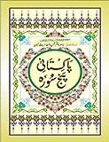 Pakistani Panj Surah (Green)(Arabic/Urdu)(HB)