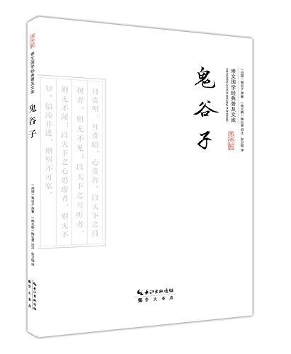 崇文国学经典普及文库:鬼谷子