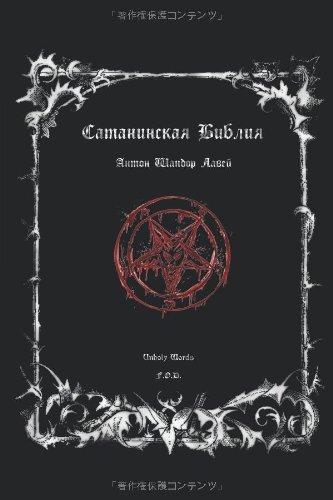 The Satanic Bible: Written by Anton Szandor LaVey, 2010 Edition, Publisher: Ishi Press [Paperback]