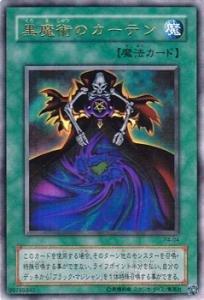 Rideau De Magie Noir - carte Yu-Gi-Oh magie noire rideau