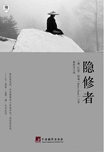 隐修者 (English Edition)