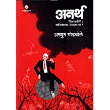 Marathi Books: Buy Marathi Books Online at Best Prices in