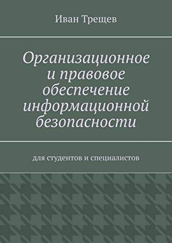 Организационное и правовое обеспечение информационной безопасности: Для студентов испециалистов (Russian Edition)