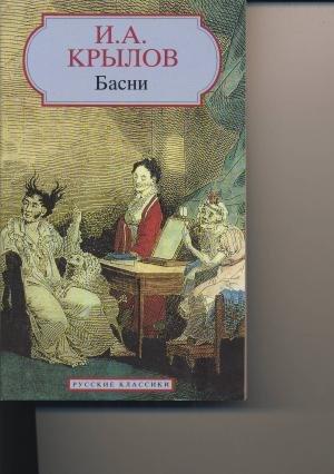 FABLES. Edition en russe par I-A Krylov