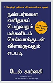 How to Win Friends and influence People  (Tamil)