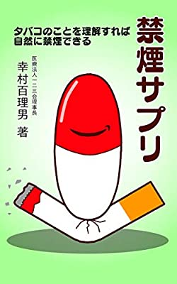 Supplement to Quit Smoking (Japanese Edition)