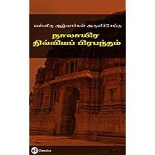 Naalayira Divya Prabhandam (Tamil Edition)