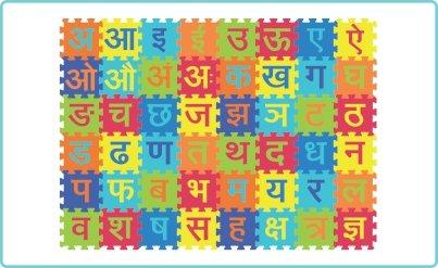 Funjoy Hindi Varnamala