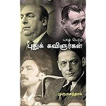 புகழ்பெற்ற புதுக்கவிஞர்கள்: WESTERN MODERN POETS (Tamil Edition)