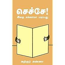 செச்சே! இதை எல்லாமா படிப்பது!: பேரறிஞர் அண்ணாவின் கட்டுரைகள் - தொகுதி ஏழு (Tamil Edition)
