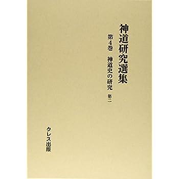 Shintōshi no kenkyū : 2