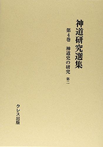 Shintōshi no kenkyū : 2 par Nagao Nishida