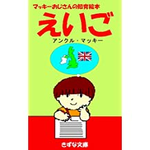 The picture book of English by Uncle Mackey (Kizuna-Bunko) (Japanese Edition)