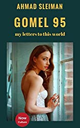 Gomel 95 / my letters to this world (A special English version of  Now the center of culture): Available in English and Arabic (Now center of culture Book 2) (English Edition)