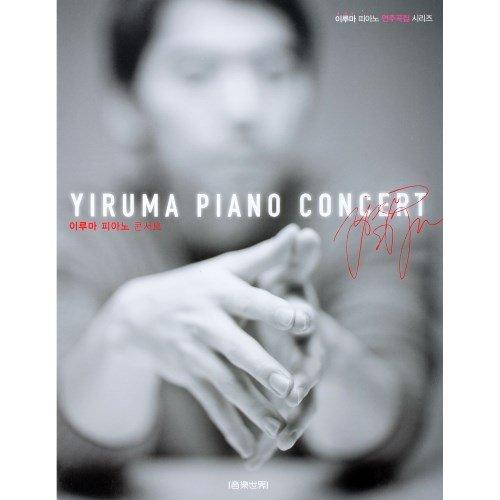 HAN Yiruma Piano Concert