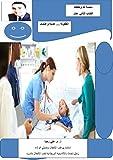 سلسلة لكِ وطفلك: الطفولة .... رعاية واهتمام (Arabic Edition)
