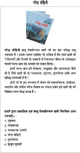 Narendra Mohini