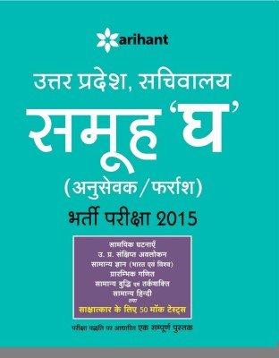 Uttar Pradesh Sachivalya, Samuh 'घ' (Anusevak/Farraash) Bharti Pariksha 2015