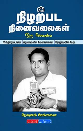 நிழற்பட நினைவலைகள் | Nizharpada Ninaivalaikal: கட்டுரைகள் | Essays (1) (Tamil Edition) por நேஷனல் செல்லையா National Chellaiya