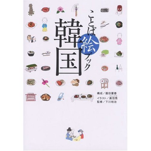 Korean word picture book (2008) ISBN: 4048542206 [Japanese Import] by Yuji Shimokawa