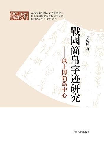 战国简帛字迹研究--以上博简为中心 (English Edition)