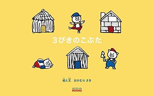 3biki-no-kobuta-neoplan-books-japanese-edition