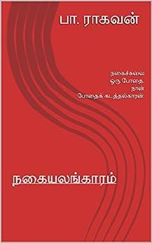 நகையலங்காரம்: NagaiyalangAram - நகைச்சுவைக் கட்டுரைகள் (Tamil Edition) by [ராகவன், பா., Pa Raghavan]