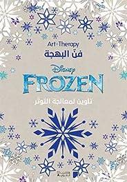 Disney Frozen - تلوبن لمعالجة التوتر Art Therapy فنّ البهجة