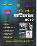 Current Affairs Varshikank ( Yearly ) 2019 in Hindi with 2200+ One Liner avam Objective Questions for All Competitive Exams