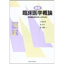 Rinshō igaku gairon : Hōshasen shinryōgaku o manabu hito no tameni
