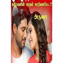 கதிரவனின் காதல் காரிகையே (Tamil Edition)