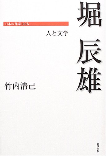 Hori Tatsuo : hito to bungaku