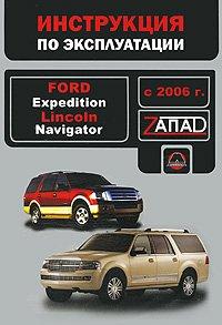 ford-expedition-lincoln-navigator-s-2006-g-rukovodstvo-po-ekspluatatsii-tehnicheskoe-obsluzhivanie