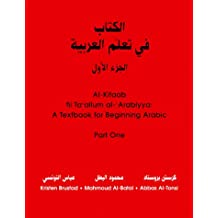 Al-Kitaab Fii Tacallum Al-Arabiyya: A Textbook for Beginning Arabic (Al-Kitaab fii ta allum al -Arabiyya - a textbook for Arabic)
