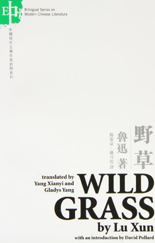 Wild Grass (Bilingual Series on Modern Chinese Literature) (Bilingual Series in Modern Chinese Literature)
