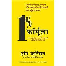 1% Formula (the 1% Solution)  (Hindi)
