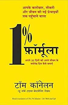 1% Formula (the 1% Solution)  (Hindi) by [Tom Connellan]