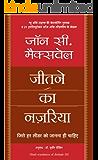 Jeetne Ka Nazariya (Attitude 101)  (Hindi)