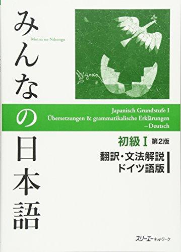 Minna no Nihongo: Shokyu I 2. Auflage : Japanisch Grundstufe I, Übersetzungen und grammatikalische Erklärungen auf Deutsch