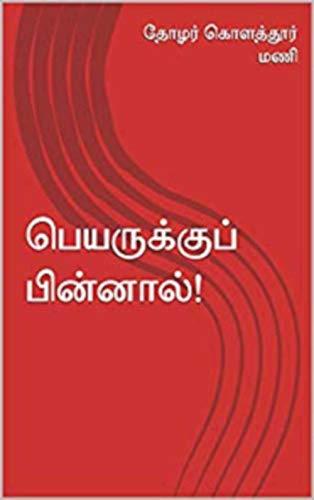 பெயருக்குப் பின்னால்!: Peyarukku Pinnaal! (Tamil Edition) por தோழர் கொளத்தூர் மணி
